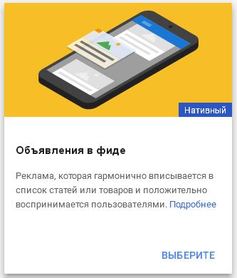 Новые форматы объявлений в Google AdSense, объявление в фидах