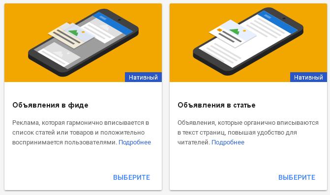 Новые форматы объявлений в Google AdSense, новые блоки