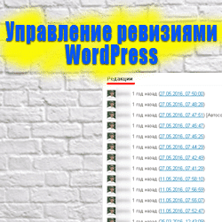 Ревизии WordPress