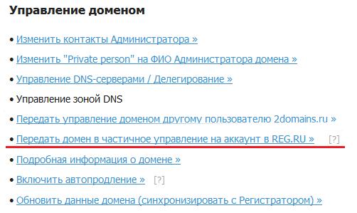 Передача домена на аккаунт в reg.ru