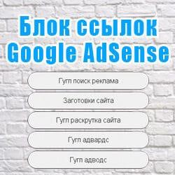 блок AdSense - ссылки