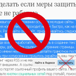 Защита текста от копирования