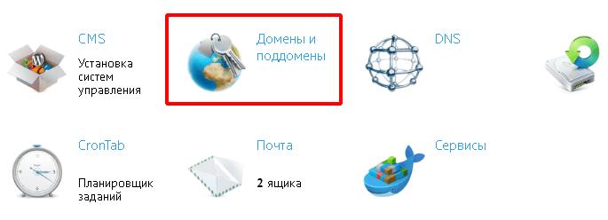 вход в раздел домены