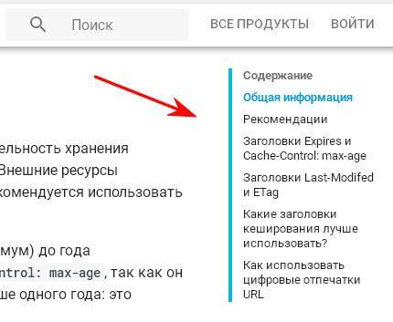 содержание в сайтбаре, пример