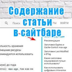 Содержание статьи в сайтбаре