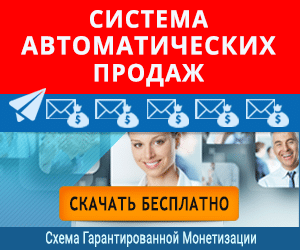 Система автоматических продаж