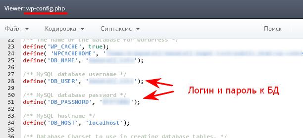 способ узнать логин и пароль к БД
