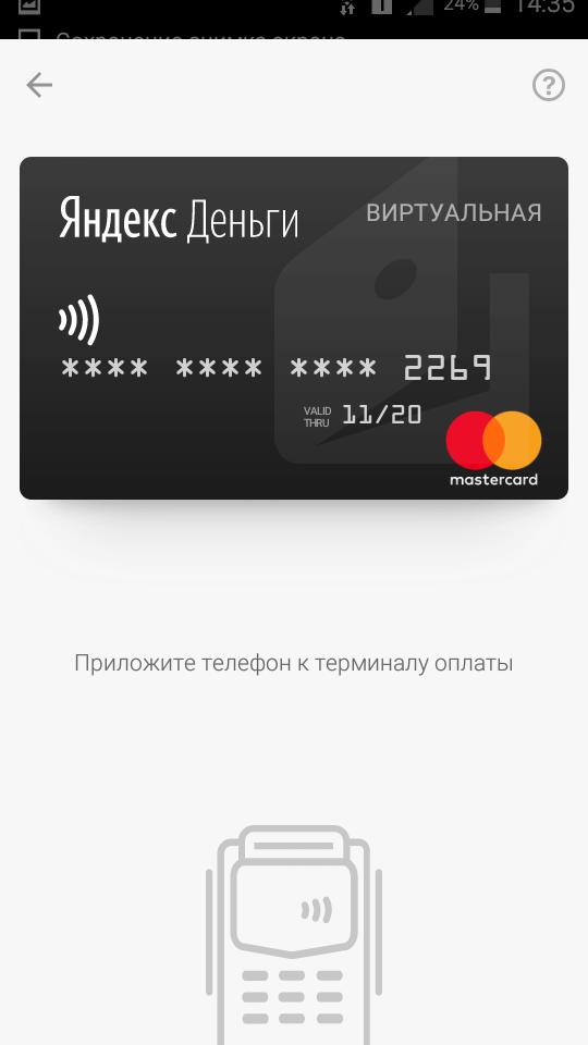 Бесконтактный платёж