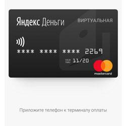 Яндекс.Деньги без комиссии