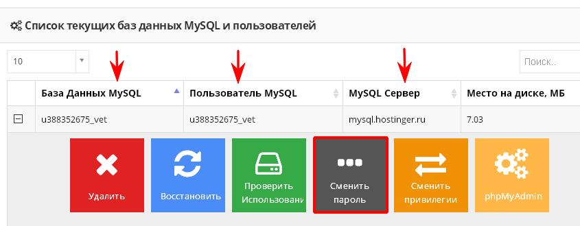 База данных в админке хостинга