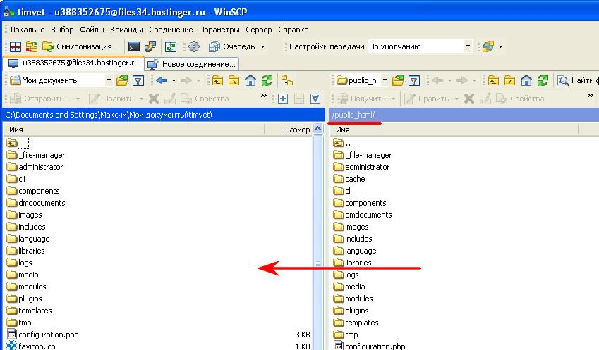 Копирование файлов сайта