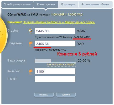 Комиссия 6 рублей