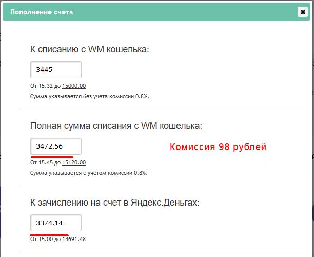 Комиссия 98 рублей