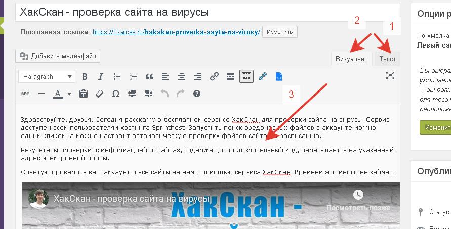 Переключение режимов редактора