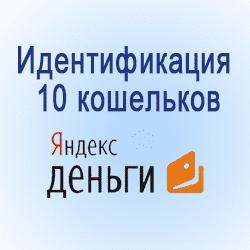 Яндекс.Деньги – идентификация